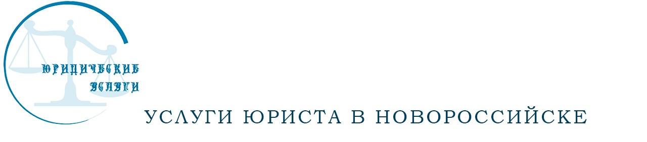 Юрист – Новороссийск